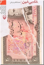 خرید کتاب شاه بی شین از: www.ashja.com - کتابسرای اشجع