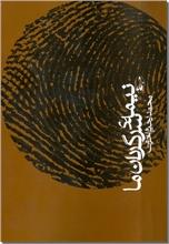 خرید کتاب نیمه سرگردان ما از: www.ashja.com - کتابسرای اشجع