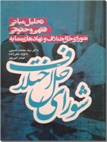 خرید کتاب تحلیل مبانی فقهی و حقوقی شورای حل اختلاف و نهادهای مشابه از: www.ashja.com - کتابسرای اشجع