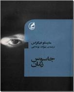 خرید کتاب پاییز بود از: www.ashja.com - کتابسرای اشجع