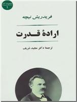 خرید کتاب اراده قدرت - نیچه از: www.ashja.com - کتابسرای اشجع