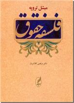 خرید کتاب فلسفه حقوق از: www.ashja.com - کتابسرای اشجع