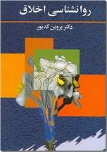 خرید کتاب روانشناسی اخلاق از: www.ashja.com - کتابسرای اشجع