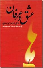 خرید کتاب عشق و عرفان از دیدگاه ابن عربی از: www.ashja.com - کتابسرای اشجع