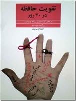خرید کتاب تقویت حافظه در 30 روز از: www.ashja.com - کتابسرای اشجع