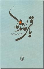 خرید کتاب باقی مانده ها از: www.ashja.com - کتابسرای اشجع
