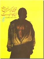 خرید کتاب تویی که سرزمین ات اینجا نیست از: www.ashja.com - کتابسرای اشجع
