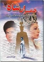 خرید کتاب همسران شاه (جلد دوم) از: www.ashja.com - کتابسرای اشجع