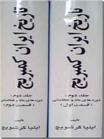 خرید کتاب تاریخ ایران کمبریج، دوره های ماد و هخامنشی از: www.ashja.com - کتابسرای اشجع