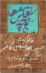 خرید کتاب کوچه نقاش ها از: www.ashja.com - کتابسرای اشجع
