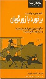 خرید کتاب تجارت امروز، برخورد با زورگویان  از: www.ashja.com - کتابسرای اشجع