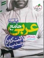 خرید کتاب عربی جامع پایه  کنکور - جلد 1 از: www.ashja.com - کتابسرای اشجع