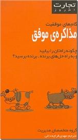 خرید کتاب تجارت امروز، مذاکره موفق از: www.ashja.com - کتابسرای اشجع