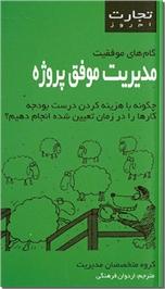 خرید کتاب تجارت امروز، مدیریت موفق پروژه از: www.ashja.com - کتابسرای اشجع