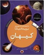خرید کتاب مترسک از: www.ashja.com - کتابسرای اشجع
