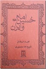 خرید کتاب امام حسین ع و ایران از: www.ashja.com - کتابسرای اشجع
