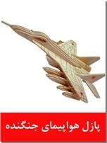 خرید کتاب پازل چوبی هواپیمای جنگنده MIG 29 از: www.ashja.com - کتابسرای اشجع