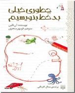 خرید کتاب چطوری خیلی بدخط بنویسیم از: www.ashja.com - کتابسرای اشجع