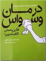 خرید کتاب درمان وسوسه فکری و عملی از: www.ashja.com - کتابسرای اشجع