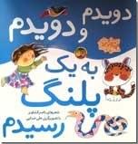 خرید کتاب دویدم و دویدم به یک پلنگ رسیدم از: www.ashja.com - کتابسرای اشجع