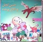 خرید کتاب حسن کچل و الاغ پرنده از: www.ashja.com - کتابسرای اشجع