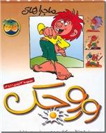 خرید کتاب ماجراهای وروجک (1 تا 3) از: www.ashja.com - کتابسرای اشجع