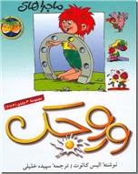 خرید کتاب ماجراهای وروجک (4 تا 6) از: www.ashja.com - کتابسرای اشجع