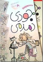 خرید کتاب جودی دمدمی - دوره 12جلدی از: www.ashja.com - کتابسرای اشجع