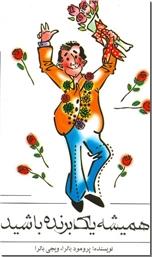خرید کتاب همیشه یک برنده باشید از: www.ashja.com - کتابسرای اشجع