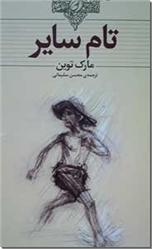 خرید کتاب تام سایر از: www.ashja.com - کتابسرای اشجع