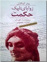 خرید کتاب زوایای تاریک حکمت از: www.ashja.com - کتابسرای اشجع
