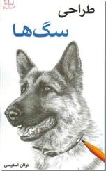خرید کتاب طراحی سگ ها از: www.ashja.com - کتابسرای اشجع