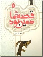 خرید کتاب قصه ما همین بود 1 از: www.ashja.com - کتابسرای اشجع