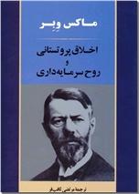 خرید کتاب اخلاق پروتستانی و روح سرمایه داری از: www.ashja.com - کتابسرای اشجع
