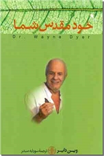 خرید کتاب خود مقدس شما از: www.ashja.com - کتابسرای اشجع