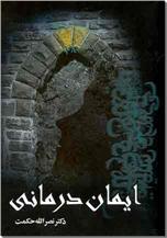 خرید کتاب ایمان درمانی از: www.ashja.com - کتابسرای اشجع