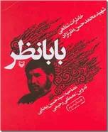 خرید کتاب بابانظر - خاطرات شهید نظرنژاد از: www.ashja.com - کتابسرای اشجع