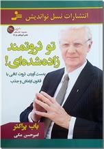 خرید کتاب ثروتمند زاده شده ای! از: www.ashja.com - کتابسرای اشجع