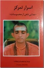 خرید کتاب اسرار تمرکز از: www.ashja.com - کتابسرای اشجع
