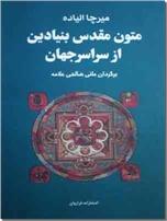 خرید کتاب متون مقدس بنیادین از سراسر جهان از: www.ashja.com - کتابسرای اشجع