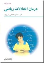 خرید کتاب درمان اختلالات ریاضی از: www.ashja.com - کتابسرای اشجع