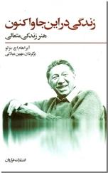 خرید کتاب زندگی در این جا و اکنون از: www.ashja.com - کتابسرای اشجع
