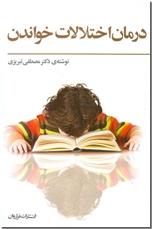 خرید کتاب درمان اختلالات خواندن از: www.ashja.com - کتابسرای اشجع
