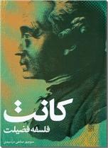 خرید کتاب فلسفه فضیلت از: www.ashja.com - کتابسرای اشجع