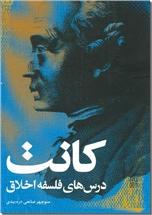 خرید کتاب درس های فلسفه اخلاق از: www.ashja.com - کتابسرای اشجع
