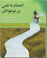 خرید کتاب اعتماد به نفس در نوجوانان از: www.ashja.com - کتابسرای اشجع