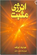 خرید کتاب انرژی مثبت از: www.ashja.com - کتابسرای اشجع