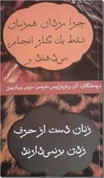 خرید کتاب چرا مردان همزمان فقط یک کار را انجام میدهند و از: www.ashja.com - کتابسرای اشجع