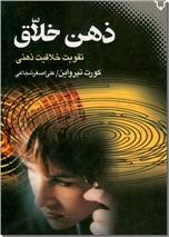 خرید کتاب ذهن خلاق از: www.ashja.com - کتابسرای اشجع