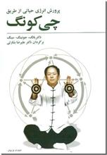خرید کتاب پرورش انرژی حیاتی از طریق چی کونگ از: www.ashja.com - کتابسرای اشجع